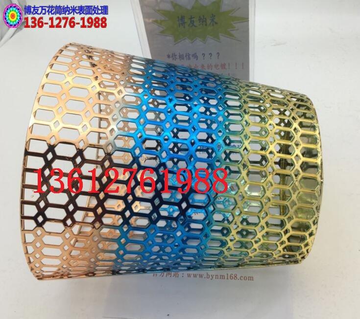 纳米喷涂五金效果彩色电镀效果