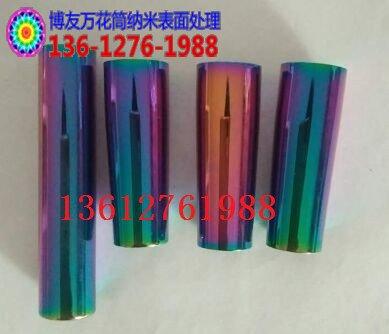 铝合金管环保纳米镀效果