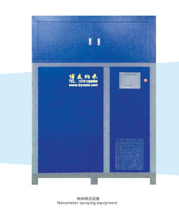 能喷出电镀效果的设备环保纳米镀机器
