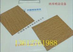 木板木材产品纳米喷镀产品效果图