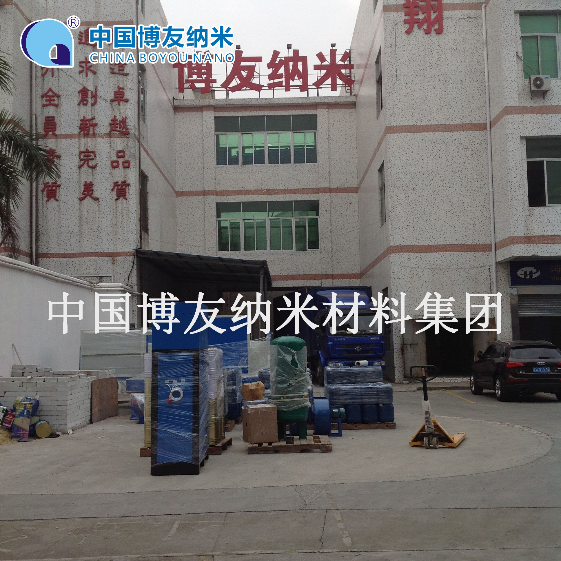 <b>博友纳米喷涂量产视频,纳米喷涂工厂,纳米喷镀加工厂</b>